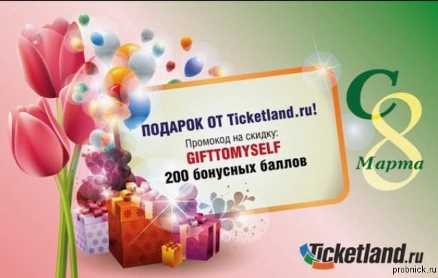 Ticketland_promo_mart-2016_1
