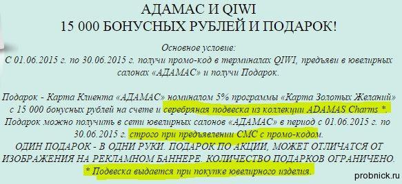 adamas_qiwi