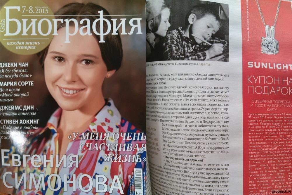 gala_biografia_iul_august_2015