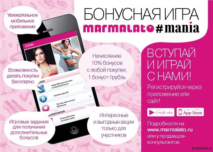 marmalato_bonus