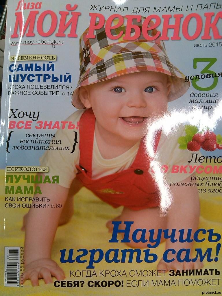 Журнал лиза конкурс