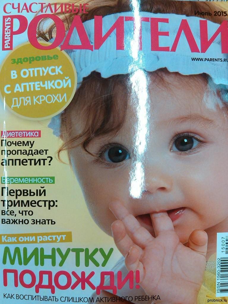 schastlivie_roditeli_iul_2015
