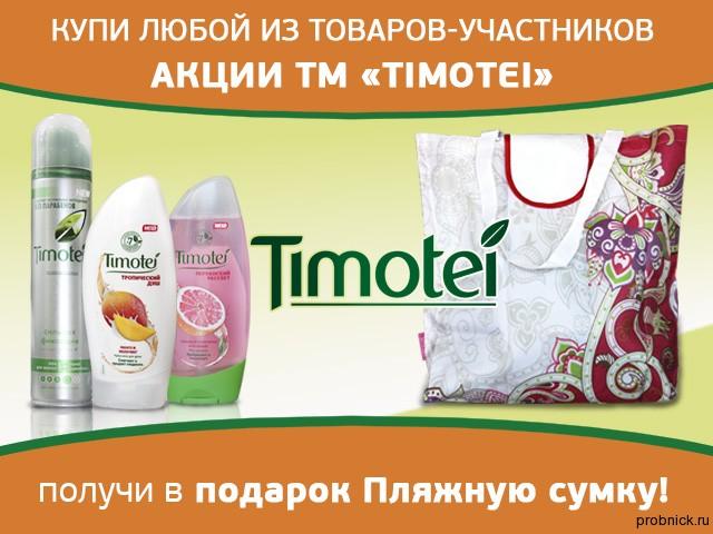 timotei_rubl_bum