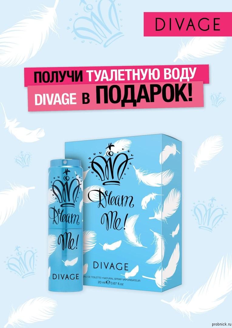 Divage_podarok_za_nakleyki