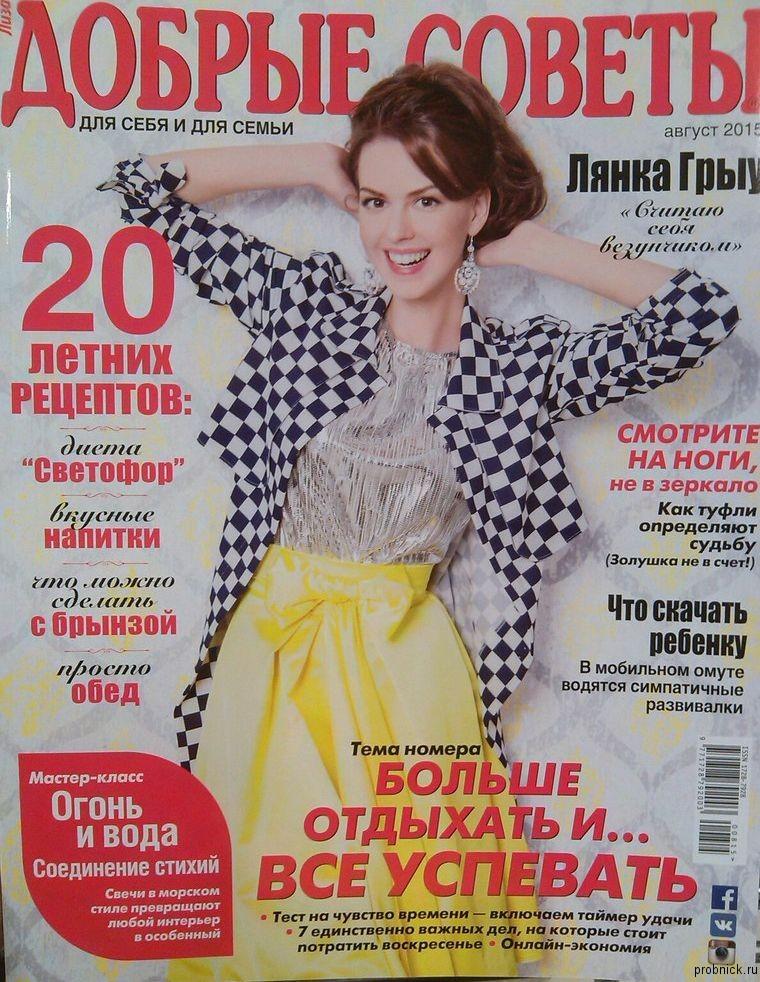 Dobrie_sovety_avgust_2015