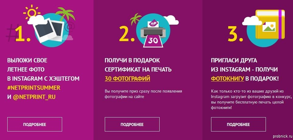 Netprint_konkurs_leto_2015