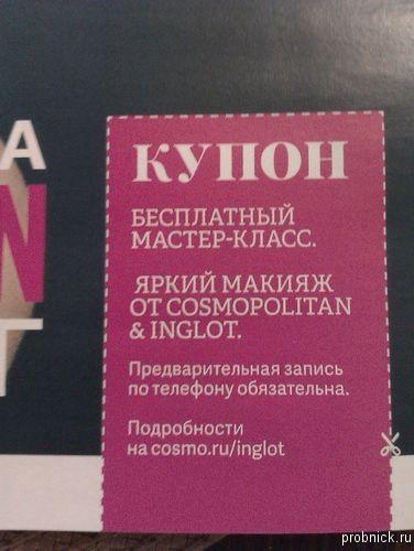 cosmo_avgust_15.(1)