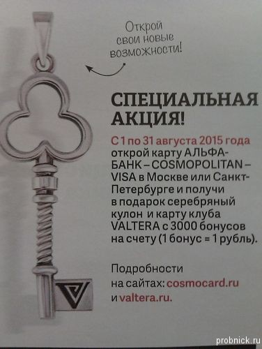 cosmo_avgust_15.(2)