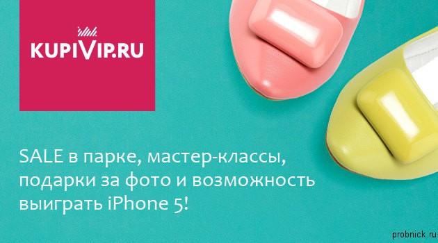 cosmo_kupi_vip