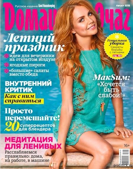domashniy_ochag_avgust_2015