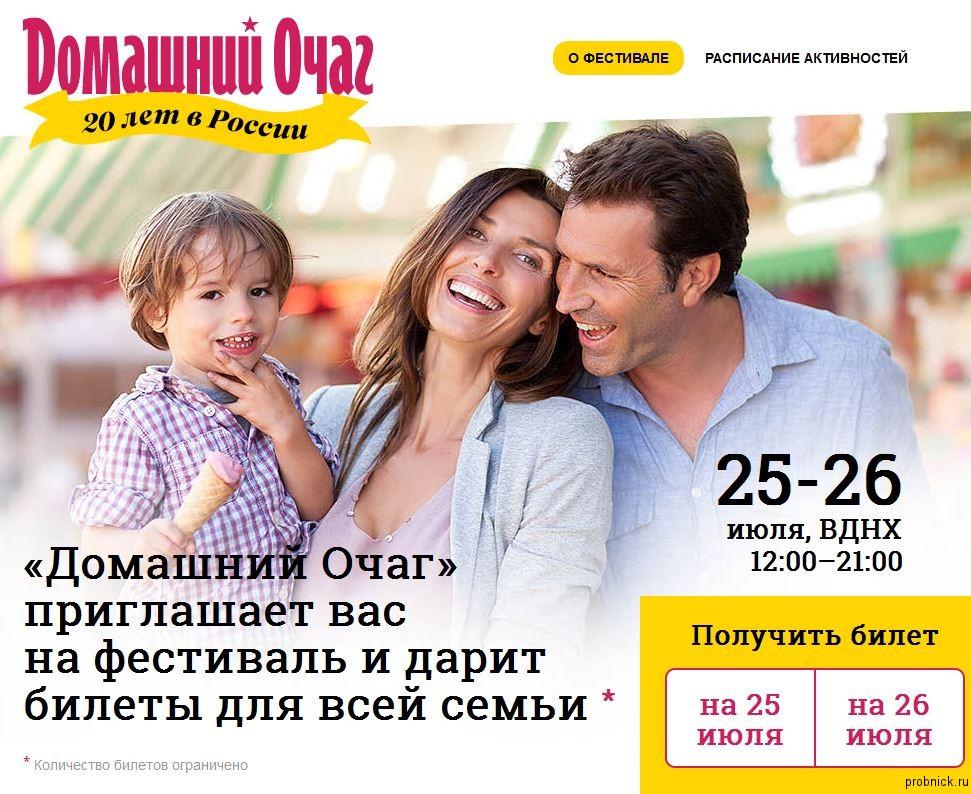 domashniy_ochag_festival