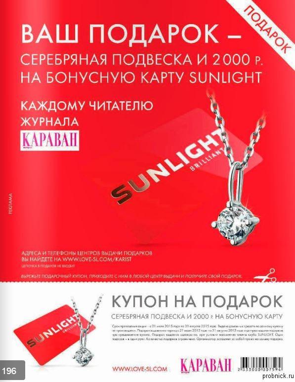 karavab_aug_15(3)