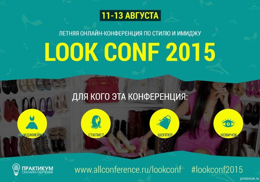 lookconf_1