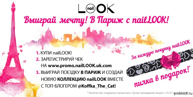 nal_look_avgust