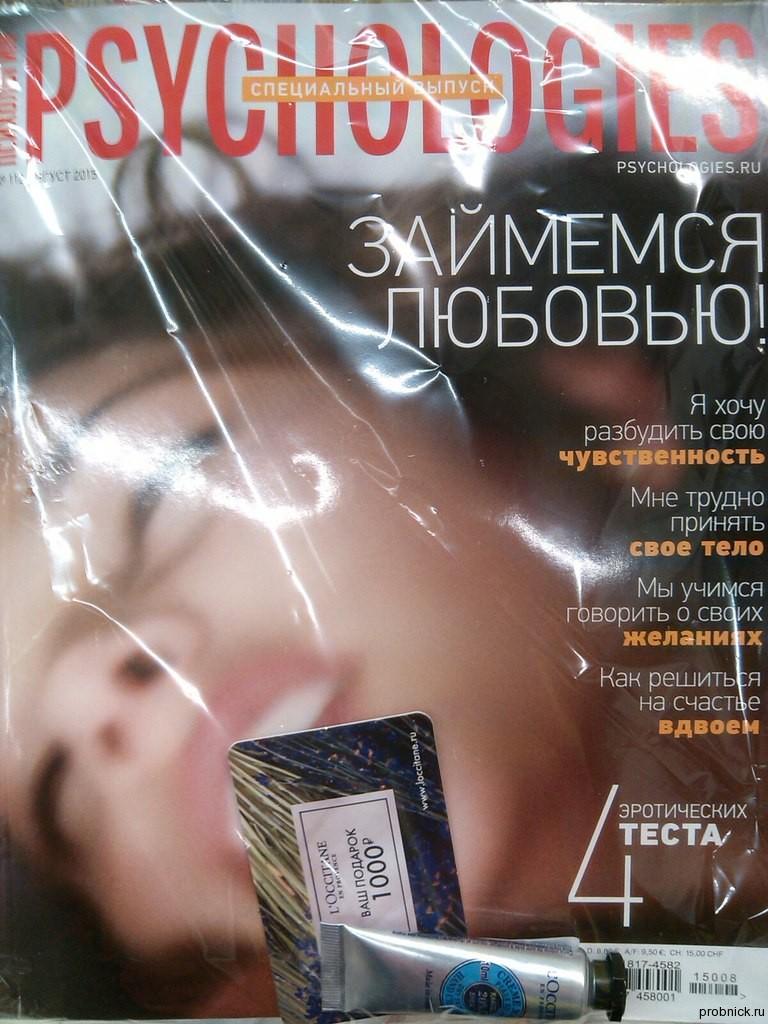psychologies_avgust_2015