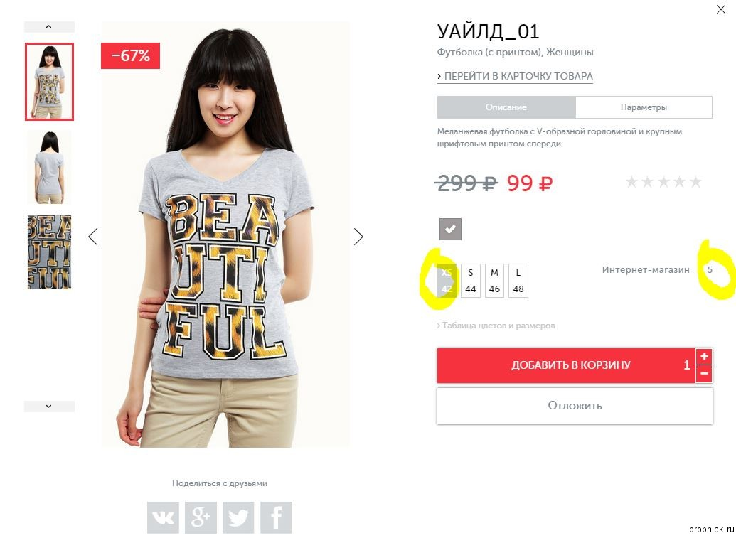 Интернет магазин женской одежды c бесплатной доставкой