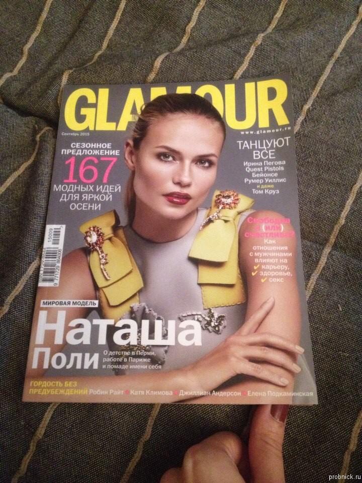 Glamour_sentyabr_15