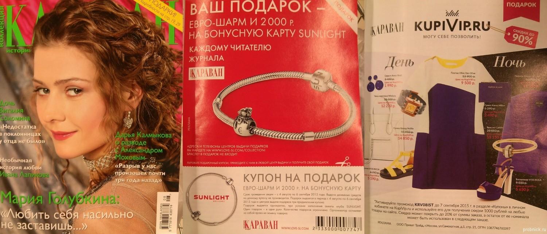 Kollekcia_karavan_istoriy_avgust_2015