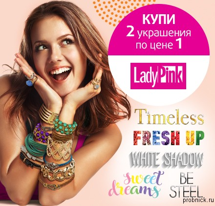 Lady_pink_podrugka_avgust_2015