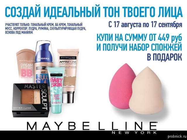 Rubl_bum_maybelline