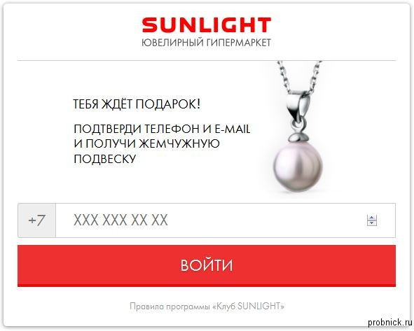 Подарки от теле2 в sunlight белгород 44