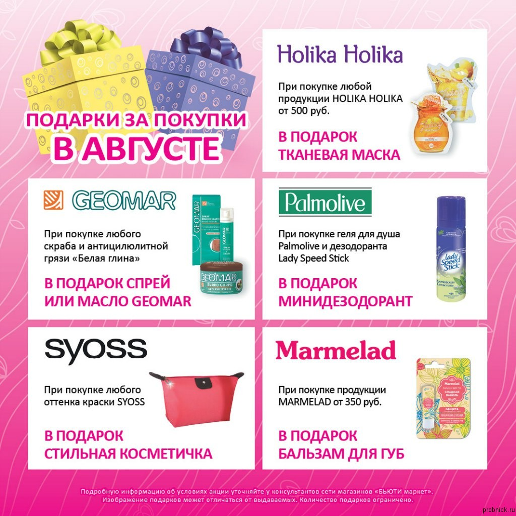 beauty_market_avgust_2015