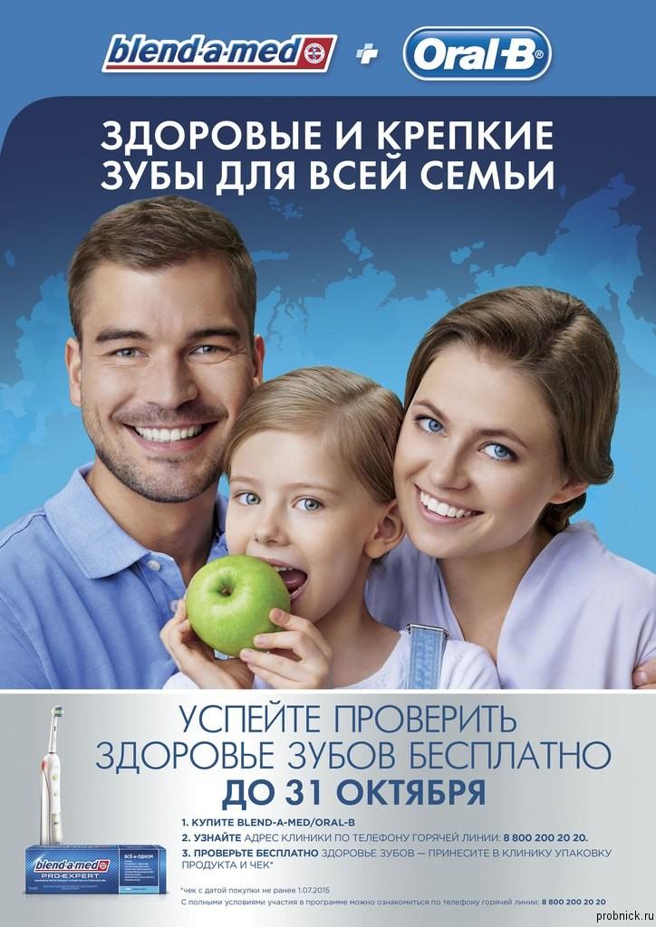 blend_a_med_besplatnaya_proverka