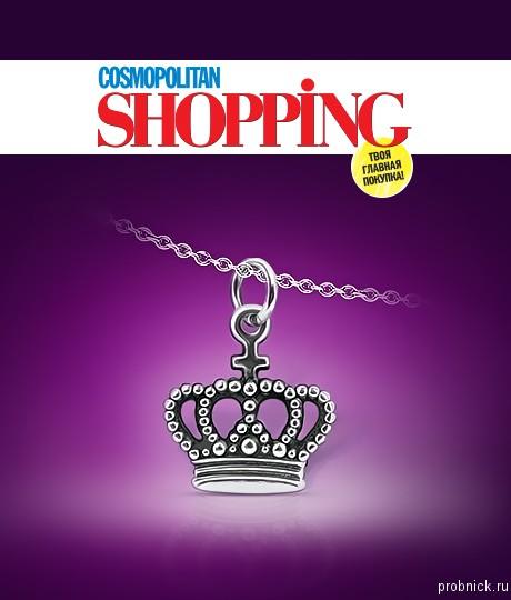 cosmopolitan-shopping