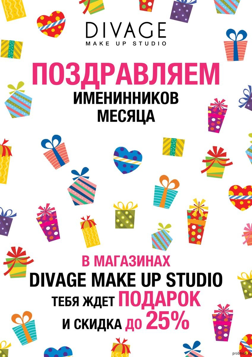 divage_podarok_imeninnikam_mesyatca