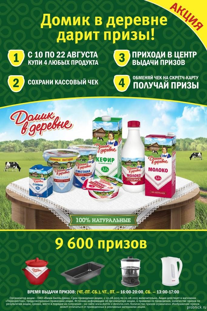 domik_v_derevne_perekrestok