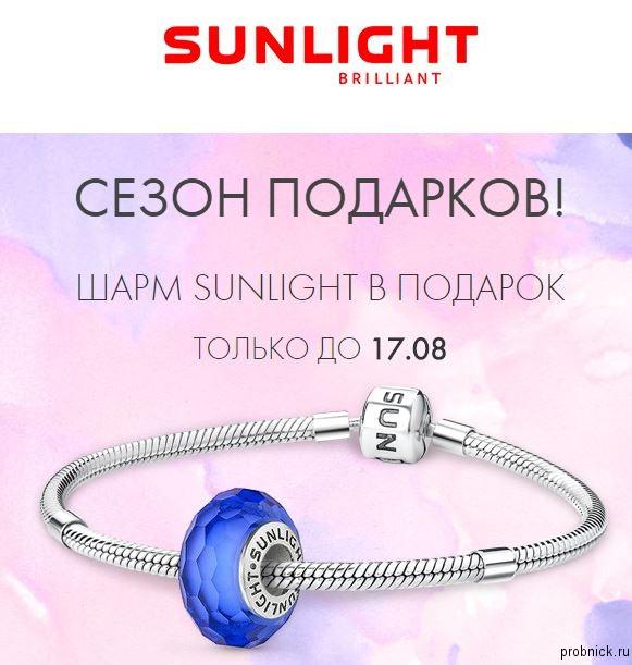 Санлайт официальный сайт акции подарки 715