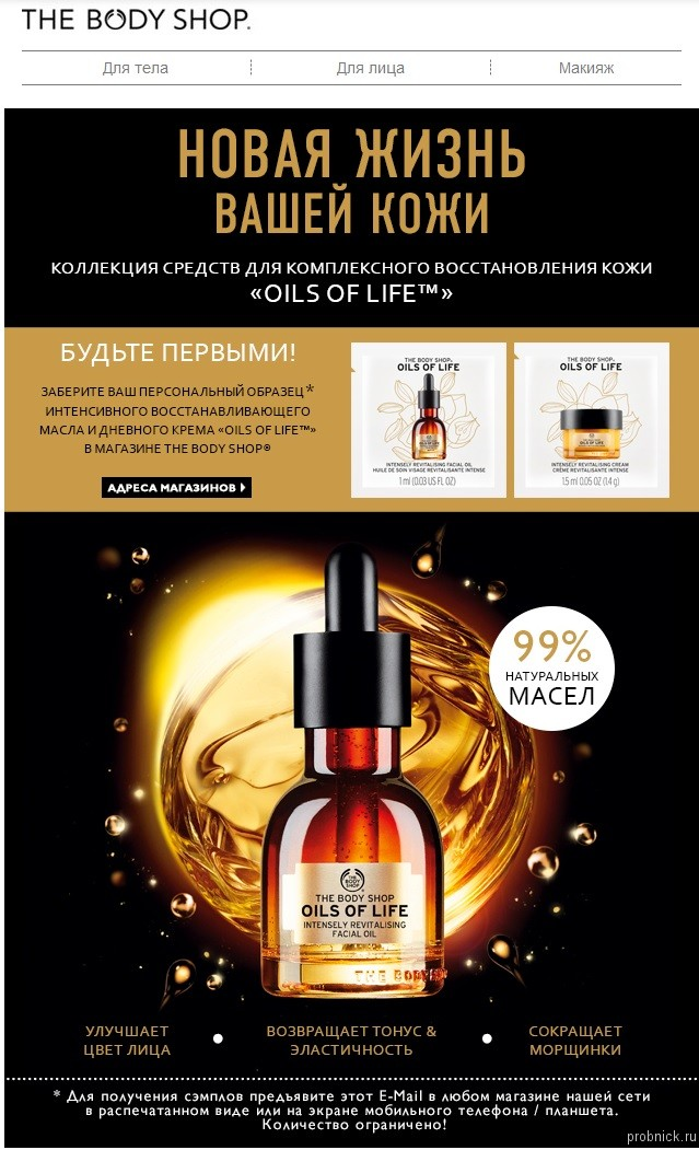 kupon_the_body_shop_avgust_2015