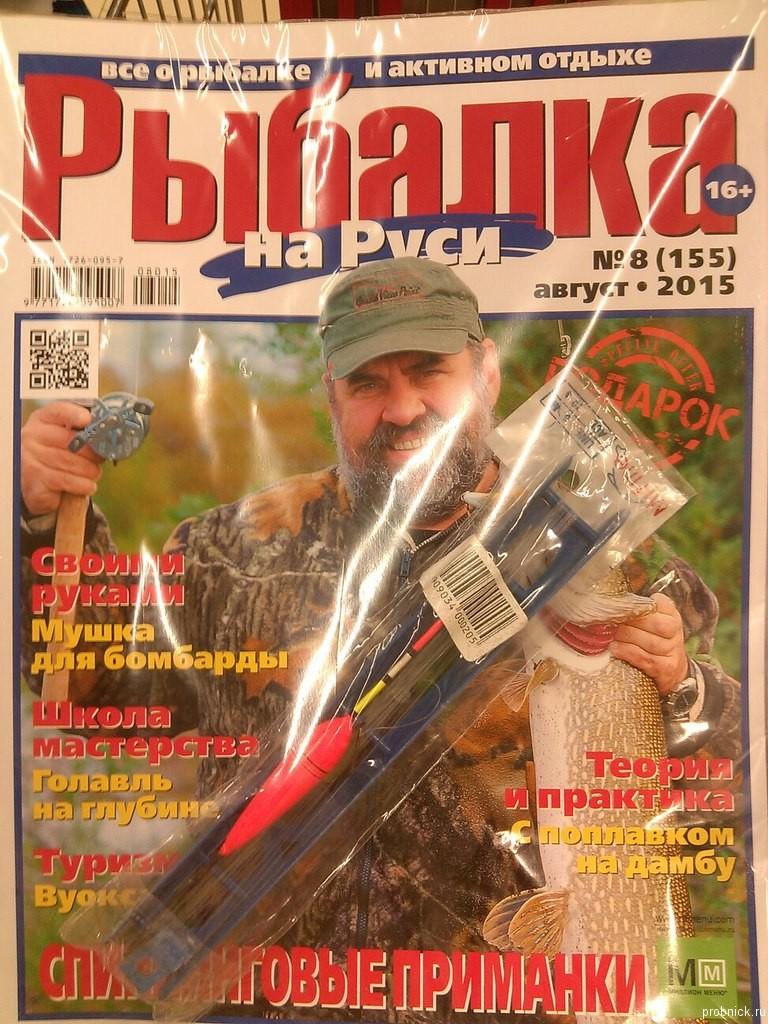 rybalka_na_rusi_avgust_2015