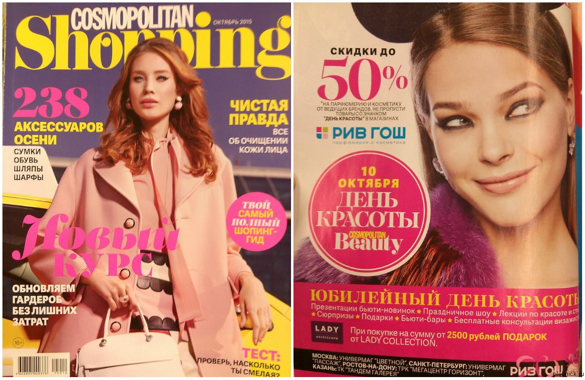Cosmo_shopping_october_2015