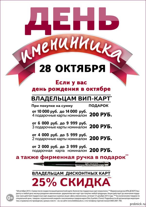 IDB_imeninniki_octyabr