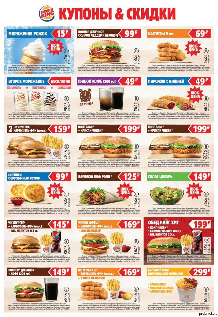 burger_king_coupons
