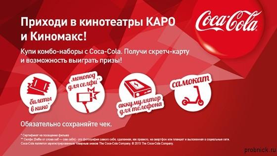 coca_cola_karo_kinomax