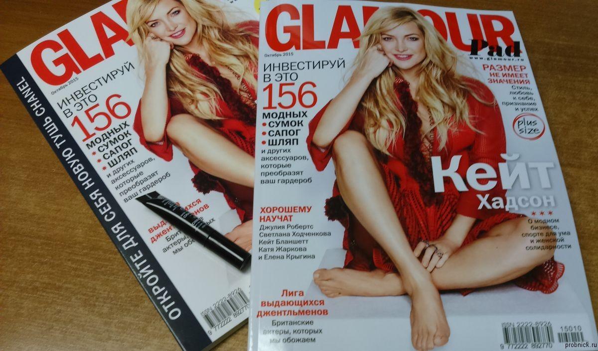 glamour_oct(2)