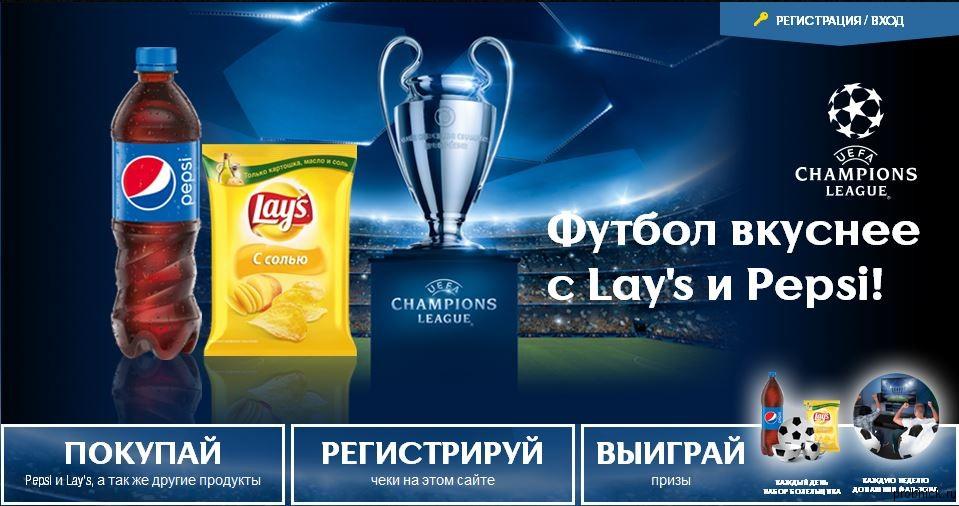 lays_pepsi