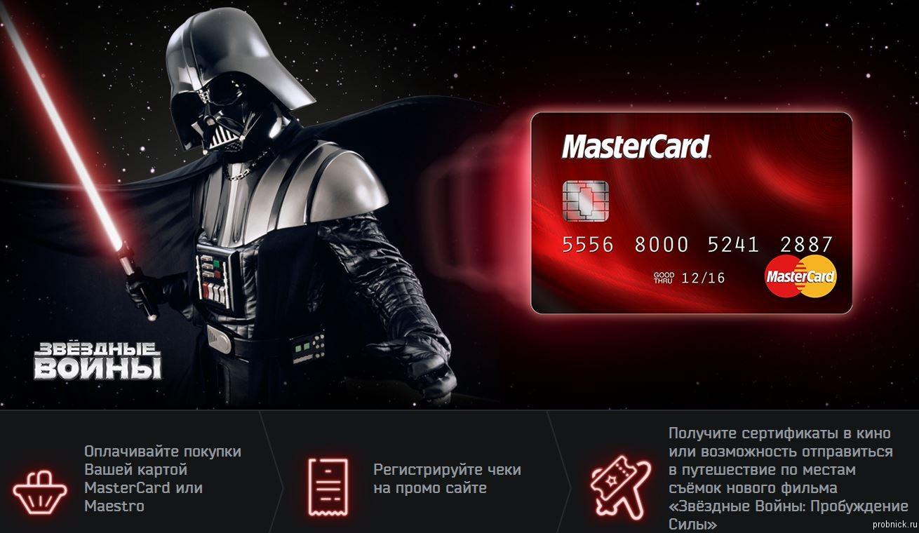 mastercard_sila