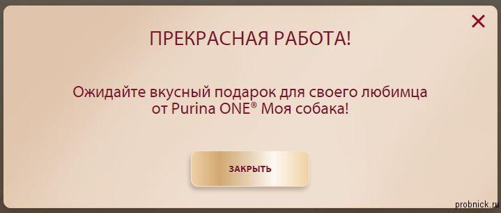 purina(7)
