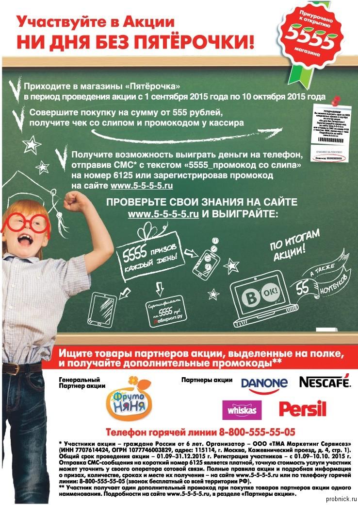 pyaterochka_5555