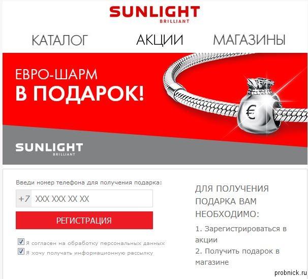 Пробник. ру Бесплатные пробники, купоны, акции, вложения 71