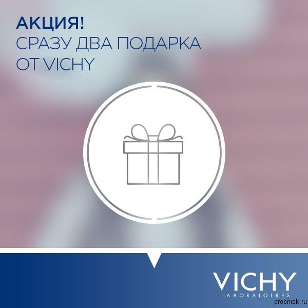 vichy_podarki_pri_pokupke