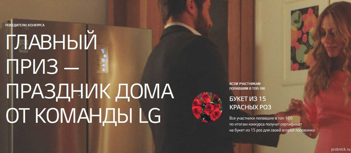 LG_konkurs