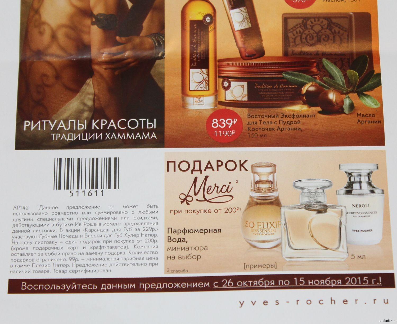 Listovka_26_oktyabrya