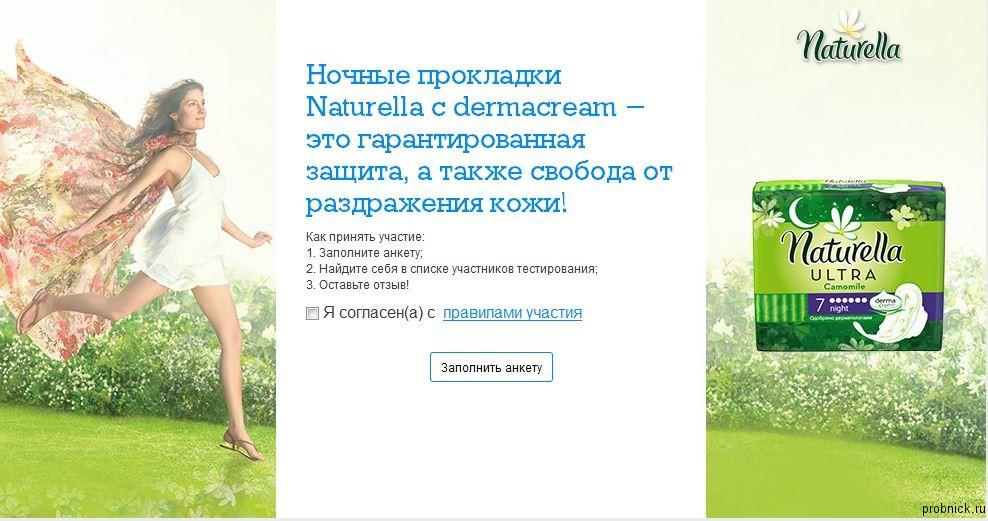 Naturella_everydayme