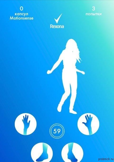 Rexona_game_2
