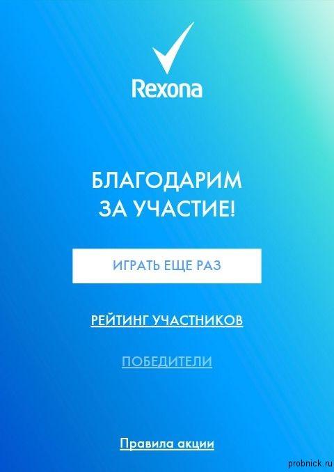 Rexona_game_4