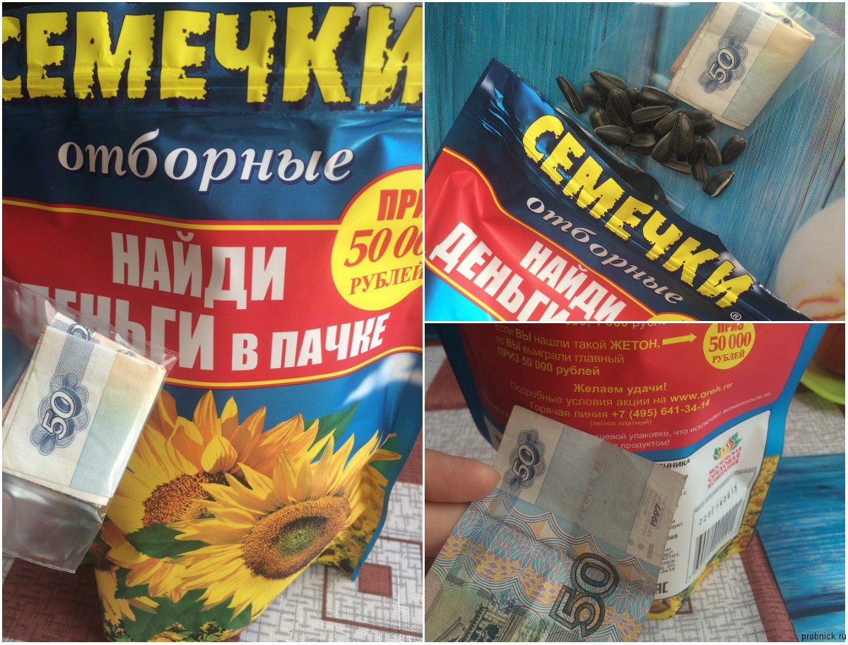 Semyachki_s_dengami
